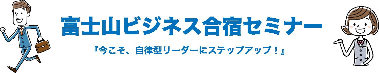 富士山ビジネス合宿セミナー