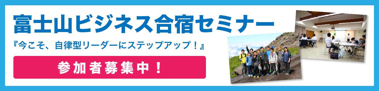 富士山ビジネス合宿セミナー 参加者募集中!