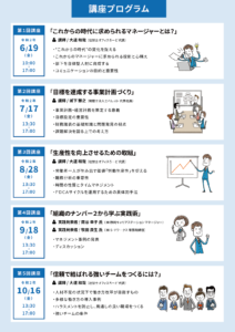 ビジネスマネージャー養成講座