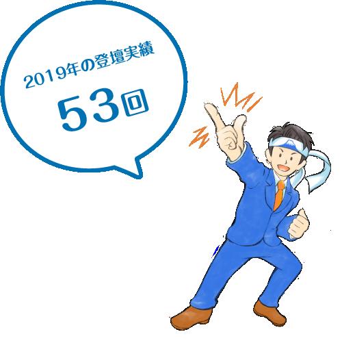 2019年の登壇実績 53回