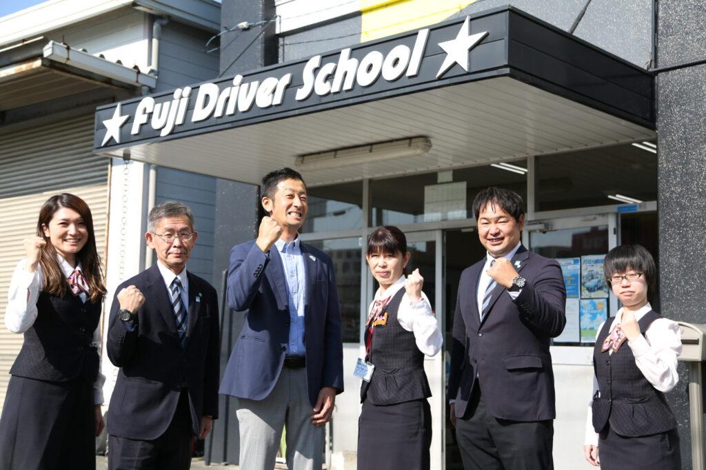 富士自動車学校の皆様