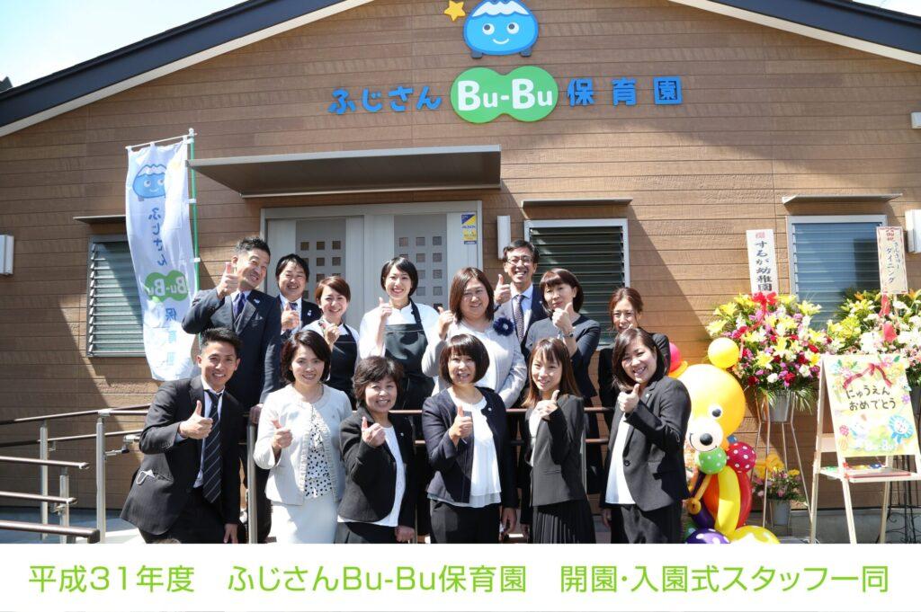 ふじさんBu-Bu保育園の皆様