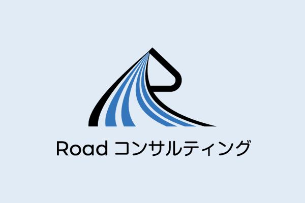 Roadコンサルティング